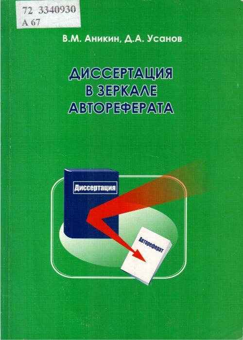 Методическая литература для аспирантов Диссертация в зеркале автореферата