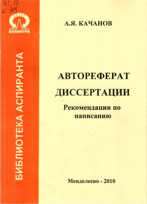 Методическая литература для аспирантов Автореферат диссертации