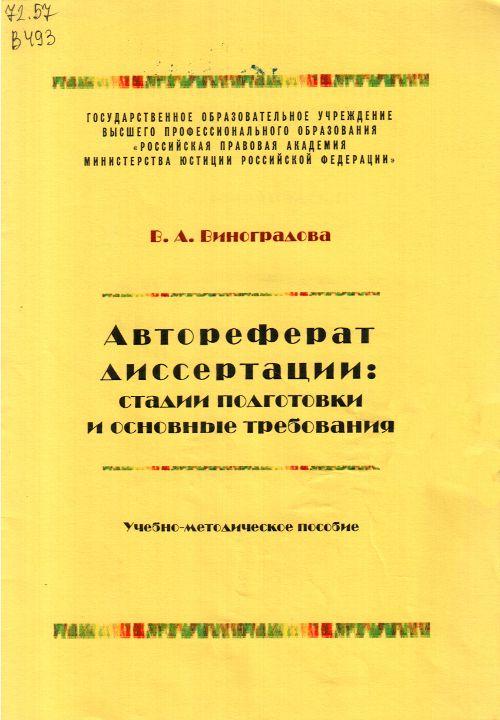 Методическая литература для аспирантов Автореферат диссертации стадии подготовки и основные требования