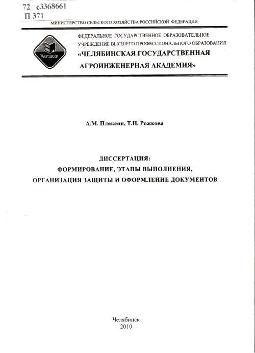 Методическая литература для аспирантов Диссертация формирование этапы выполнения организация защиты и оформление документов
