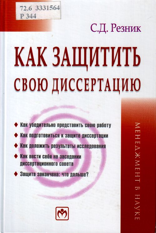 Методическая литература для аспирантов Как защитить свою диссертацию