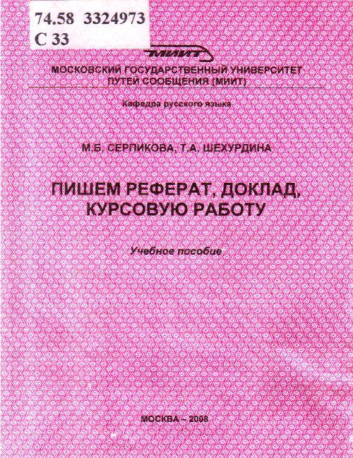 Методическая литература для студентов Пишем реферат доклад курсовую работу