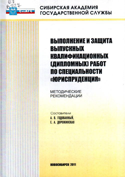 Методическая литература для студентов Выполнение и защита выпускных квалификационных дипломных работ по специальности Юриспруденция