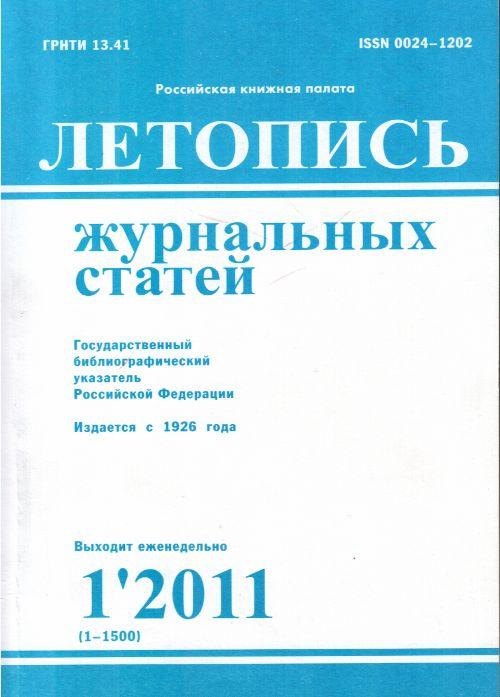 Где искать литературу по теме  Государственная библиография Летопись