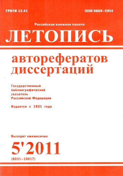 Где искать литературу по теме  Государственная библиография Летопись авторефератов диссертаций